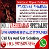 LOVE VASHIKARAN ASTROLOGER KUNAL SHARMA +91 981589